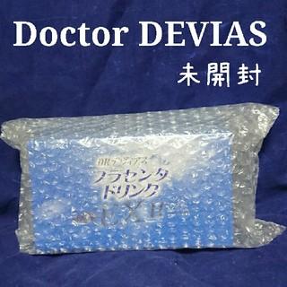 ドクターデヴィアス - プラセンタドリンク EXⅡ 30ml×10本 ドクターデヴィアス  未開封