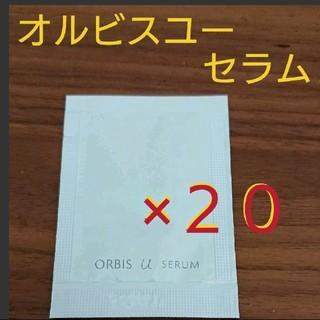 オルビス(ORBIS)のオルビスユーセラム   サンプル×20(美容液)