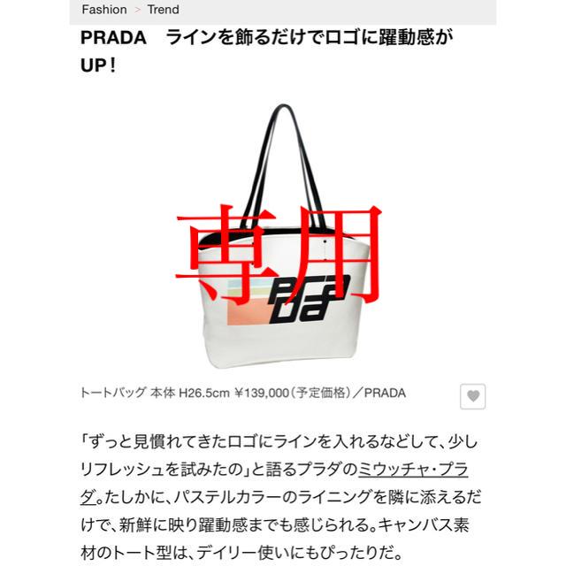 PRADA(プラダ)の8810man様専用 確実正規 トートバッグ 新作 雑誌掲載多数 新品未使用 レディースのバッグ(トートバッグ)の商品写真