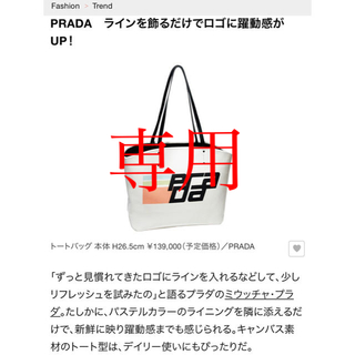 PRADA - 確実正規 プラダ  PRADA トートバッグ 新作 雑誌掲載多数 新品未使用