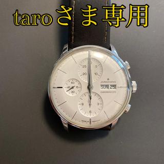 ユンハンス(JUNGHANS)の【taroさま専用】ユンハンス クロノグラフ(腕時計(アナログ))