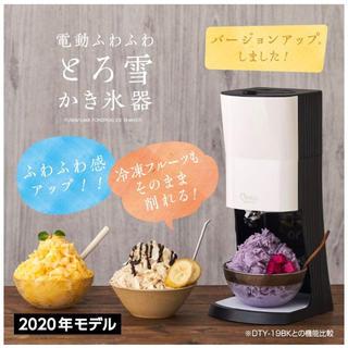 ドウシシャ(ドウシシャ)の電動ふわふわとろ雪かき氷器 【新品】 DTY-20BK  2020年モデル b(調理道具/製菓道具)
