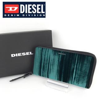 ディーゼル(DIESEL)の DIESEL ディーゼル 長財布 ウォレット ラウンドファスナー 新品 正規品(財布)
