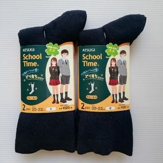 アツギ(Atsugi)の新品 アツギ ソックス 20 靴下 21 スクールソックス 22 紺 入学準備(靴下/タイツ)
