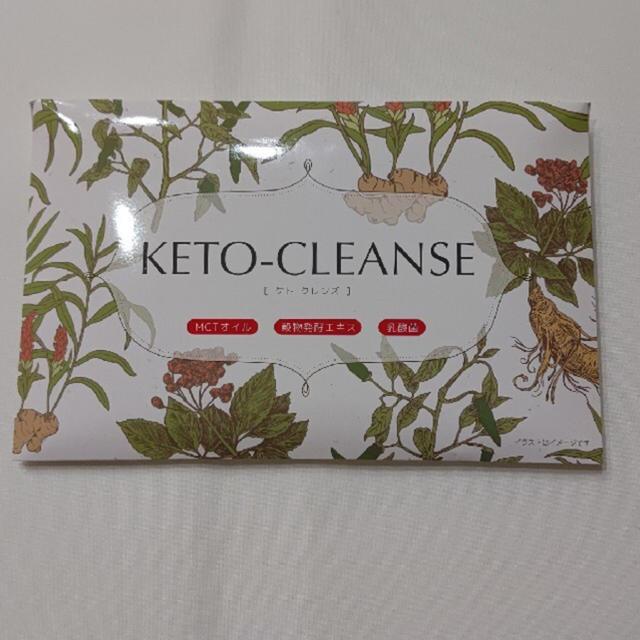 ケトクレンズ  コスメ/美容のダイエット(ダイエット食品)の商品写真