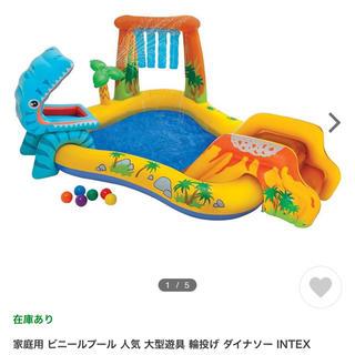 家庭用 ビニールプール 人気 大型遊具 輪投げ ダイナソー INTEX(マリン/スイミング)
