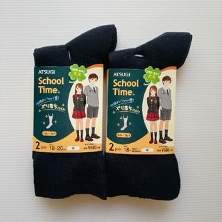 アツギ(Atsugi)の新品 アツギ 18 ソックス 19 靴下 20 スクールソックス 紺 入学準備(靴下/タイツ)