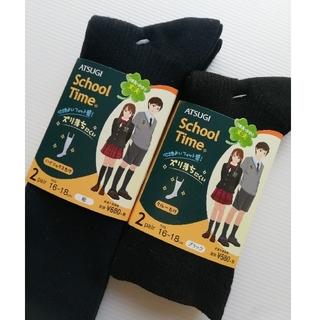アツギ(Atsugi)の新品 アツギ ソックス 16 靴下 17 スクールソックス 18 紺 黒 入園(靴下/タイツ)