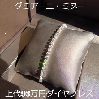 ダミアーニ(Damiani)の【ダミアーニ】上代93万円 ミヌー ダイヤモンドブレスレット 本物 (ブレスレット/バングル)