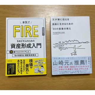 FIREをめざす人のための資産形成入門/娘に伝える自由に生きるための投資の教え