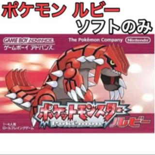 ポケモン - ポケットモンスター ルビー ソフトのみ GBA ゲームボーイアドバンス ポケモン