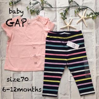 ベビーギャップ(babyGAP)の〓baby  GAP〓新品 トップス&パンツ 70㎝ (Tシャツ)