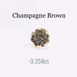 柔らかい煌めき…✨0.358ctダイヤモンド…✨シャンパンブラウン(リング(指輪))
