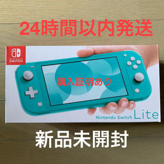 Nintendo Switch - 新品未開封 24時間以内発送 任天堂スイッチライト ターコイズ
