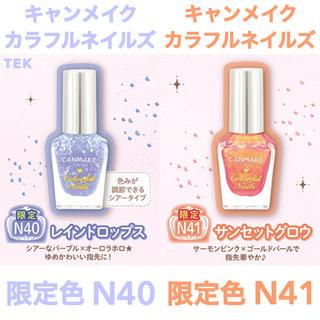 キャンメイク(CANMAKE)の限定色 新品未開封 CANMAKE カラフルネイルズ N40 N41 2点セット(マニキュア)