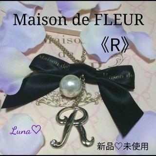 メゾンドフルール(Maison de FLEUR)の〘 新品〙《R》ショッパー付❤メゾンドフルール❤イニシャルリボンチャーム(チャーム)