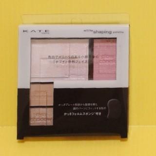 KATE - 新品 KATE ホワイトシェイピングパレット WT-2
