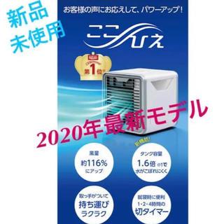 ここひえR2  【新品 未使用】替用フィルター、クール枕付き