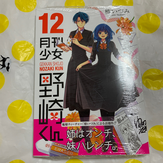 月刊少女野崎くん 12