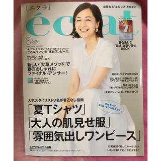 シュウエイシャ(集英社)のエクラ 2020年8月号(ファッション)