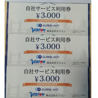 ビジョン株主優待券 3000円×3枚(その他)