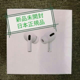 Apple - Apple AirPods Pro 未使用新品未開封