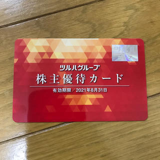 ツルハグループ 株主優待カード 2021/8/31まで