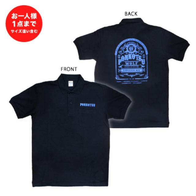 MAN WITH A MISSION(マンウィズアミッション)のマンウィズ ポンコツ ポロシャツ PONKOTSU POLOシャツ ブラック L エンタメ/ホビーのタレントグッズ(ミュージシャン)の商品写真