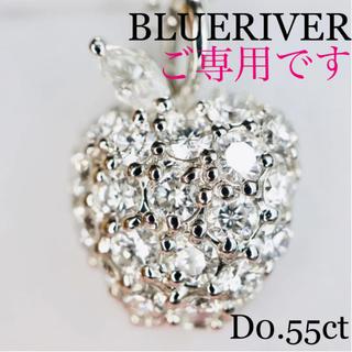 BLUERIVER pt900ダイヤモンドネックレスアップルD0.55ct 美品