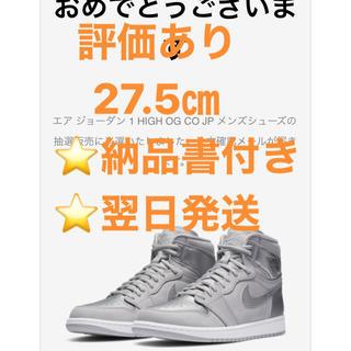 NIKE - エアジョーダン1 HIGH og co jp メンズシューズ