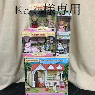 エポック(EPOCH)のシルバニアファミリー  セット 福袋 詰め合わせ (ぬいぐるみ/人形)