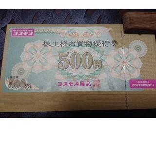 コスモス薬品 10000円分 株主優待券 匿名配送無料