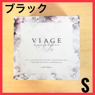 【新品・未使用】最安価!viage ナイトブラ ブラック Sサイズ