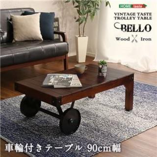 レトロ風 ローテーブル/センターテーブル 【幅90cm ブラウン】 木製 (ローテーブル)