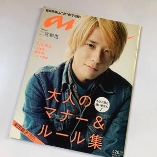 アラシ(嵐)の二宮和也 anan 2012年 8/29号(アート/エンタメ/ホビー)