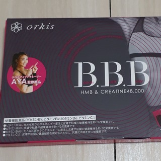 オルキス トリプルビーBBB サプリメント 2.5g×30包