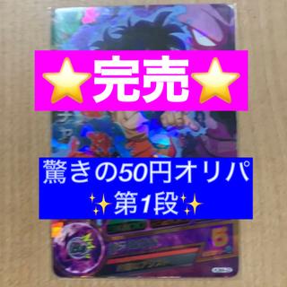ドラゴンボール - ドラゴンボールヒーローズ驚きの50円オリパ