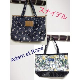 Adam et Rope' - 【スナイデル&Adam et Rope' 】トートバッグ2個☆付録☆送料込み
