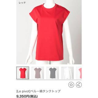※現在も発売中! Le pivot ペルー綿タンクトップ レッド(Tシャツ(半袖/袖なし))