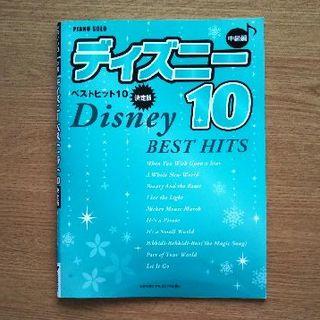 ディズニー(Disney)のディズニー 楽譜 中級(楽譜)