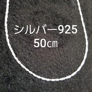 太め シルバー925チェーンネックレス 約52m