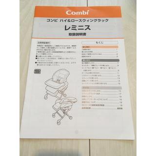 コンビ(combi)の説明書 Combi コンビ ハイ&ロースウィングラック レミニス(その他)