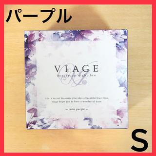【新品・未使用】最安価!viage ナイトブラ パープル Sサイズ