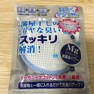 洗濯マグちゃん ブルー (洗剤/柔軟剤)