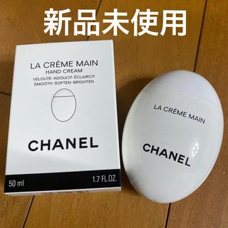 CHANEL - ❤️シャネル CHANEL ラ クレーム マン ハンドクリーム 50ml 未使用