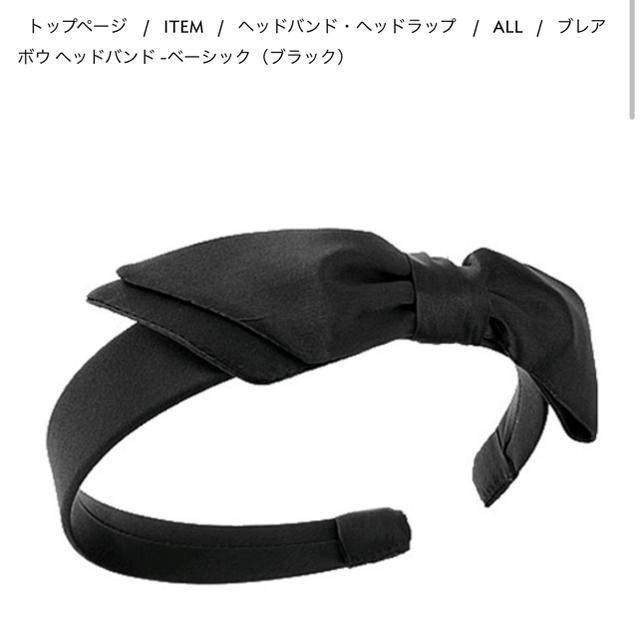 acca(アッカ)のフランスラックス 黒シルクカチューシャ 新品 レディースのヘアアクセサリー(カチューシャ)の商品写真