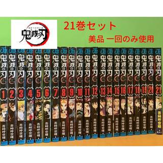 集英社 - 鬼滅の刃 全巻セット 1巻〜21巻(全て通常版)