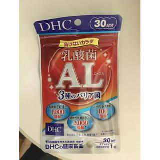 ディーエイチシー(DHC)のDHC 負けないカラダ 乳酸菌AL 新品未開封(その他)