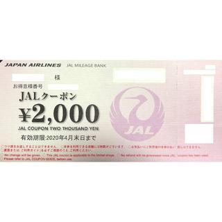 ジャル(ニホンコウクウ)(JAL(日本航空))のJAL クーポン 2021年4月末まで 26000円分(その他)
