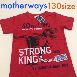 motherways - 夏SALE[マザウェイズ]キッズ恐竜Tシャツ 赤(レッド)130size
